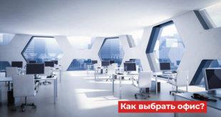 Как выбрать помещение под офис?