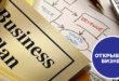 Правила экономии: открываем бизнес