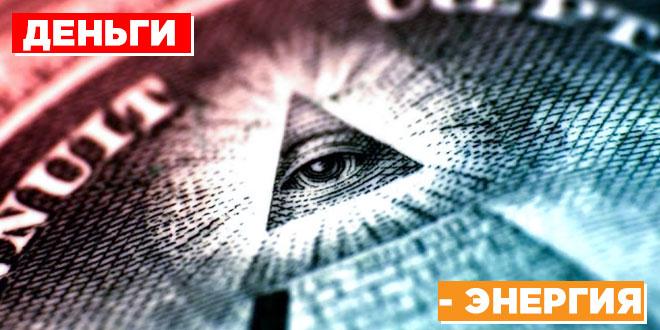 Деньги – это овеществлённая энергия
