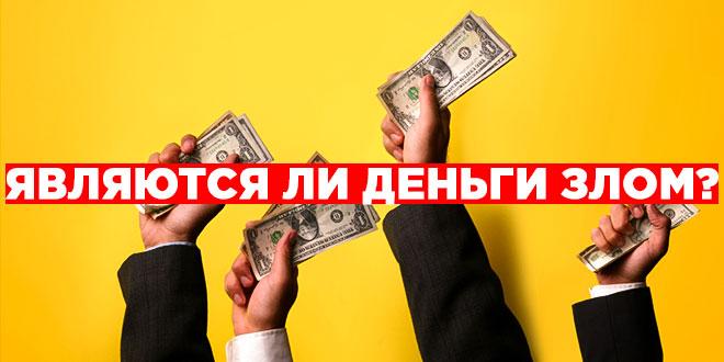 Деньги как философская категория