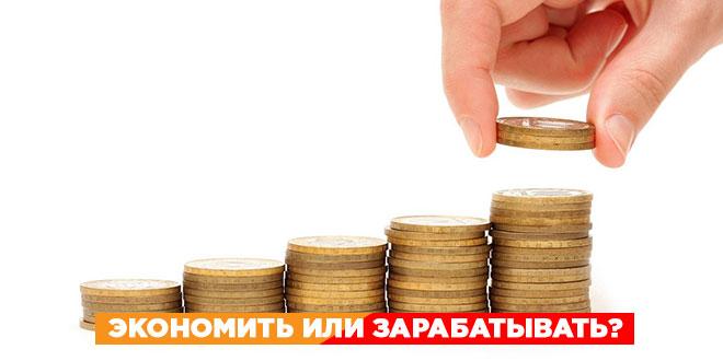 Экономить или зарабатывать - что эффективнее?