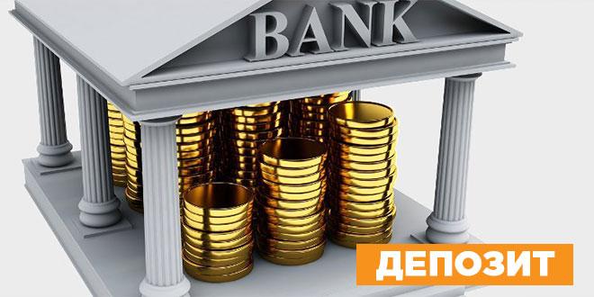 Банковский вклад - элементарный способ инвестирования