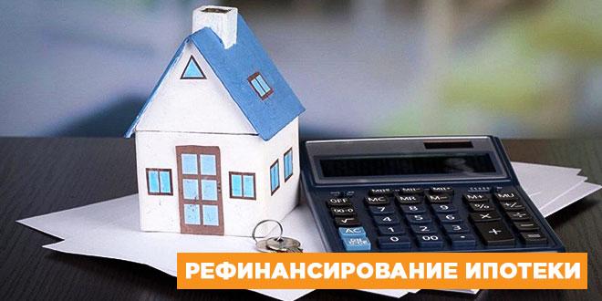 Что такое рефинансирование ипотеки