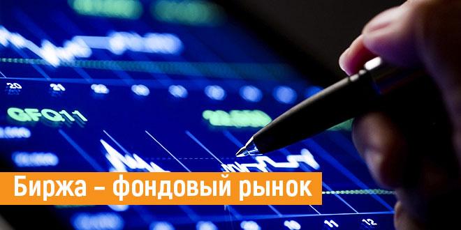 Биржа – фондовый рынок
