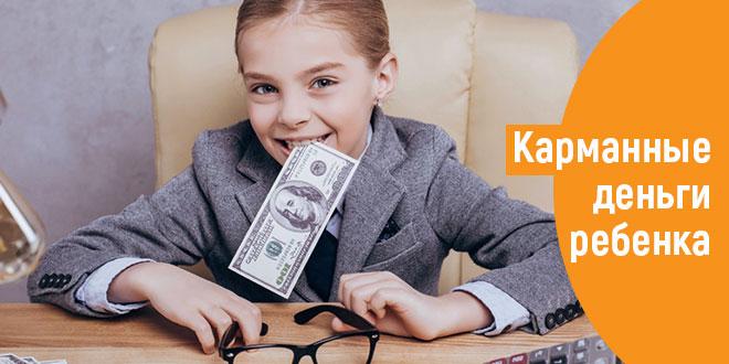 Каким образом обучить ребенка обращаться с карманными деньгами?