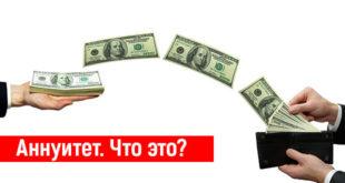 Аннуитет - финансовый инструмент