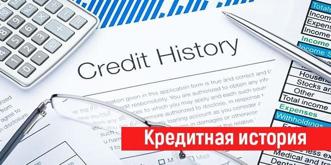 Способ узнать кредитную историю