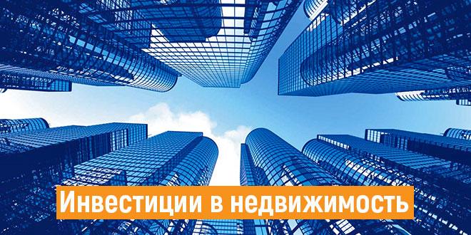 Инвестиции в коммерческую недвижимость: выгодно ли это?
