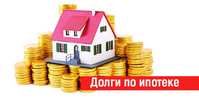 Взыскание долгов по ипотеке – можно ли избежать?