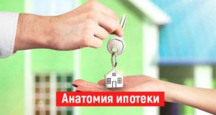 Анатомия ипотеки
