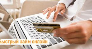 Быстрый займ онлайн