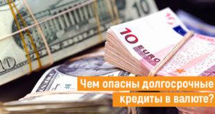 Чем опасны долгосрочные кредиты в валюте?