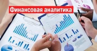 Финансовая аналитика