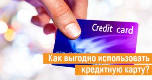 Как выгодно использовать кредитную карту?