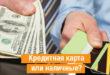 Кредитная карта или получение займа наличными: что лучше?