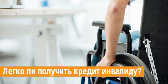 Легко ли получить кредит инвалиду?