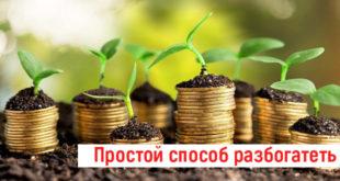Простой способ разбогатеть - реинвестировать свои доходы