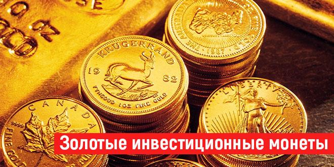 Стоит ли вкладывать деньги в золотые инвестиционные монеты?